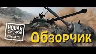 World of Tanks - тест новой физики движения танка