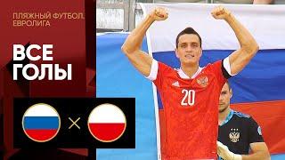 09 09 2021 Россия Польша Обзор матча Евролиги по пляжному футболу