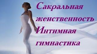 Интимная гимнастика Татьяны Кожевниковой