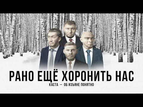 Каста – Рано еще хоронить нас (Official Audio)