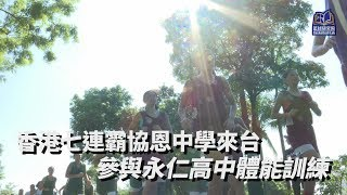 Publication Date: 2019-09-01 | Video Title: 香港七連霸協恩中學來台 參與永仁高中體能訓練