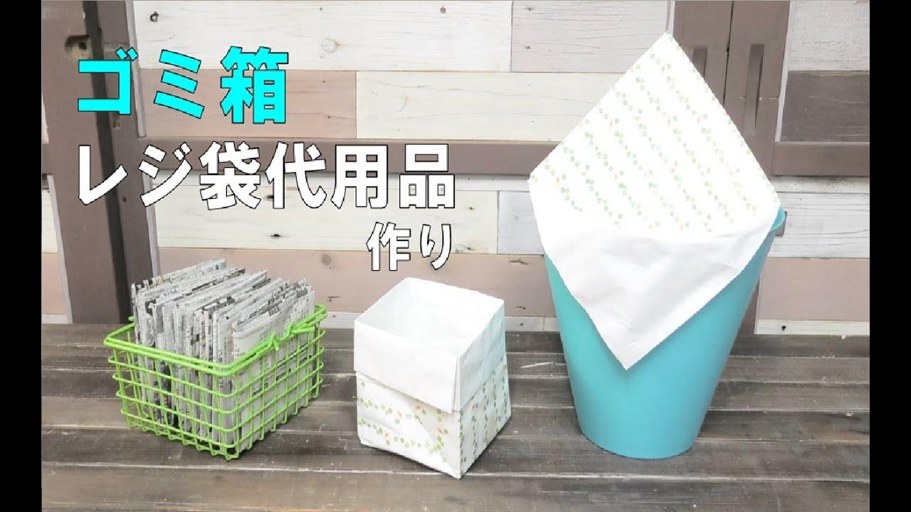 『ゴミ袋作り』新聞紙を使ってレジ袋の代用品作り#レジ袋代用品#ゴミ袋作りMake a garbage bag. Make an alternative to a shopping bag.