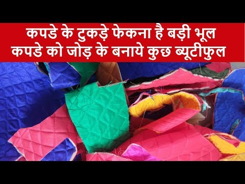 HOW TO MAKE BEST MULTI COLOR CUSHION COVER FROM WASTE FABRIC AT HOME-MAGICAL HANDSSEWING TUTORIAL