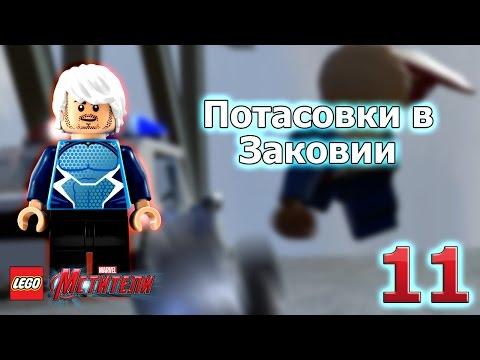 #15 Бонус 3: Полноценный Асгард! - LEGO Marvels Avengers (Мстители) прохождение