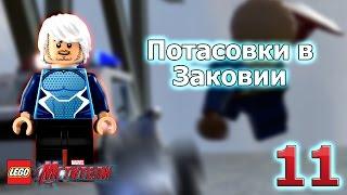 #11 Потасовки в Заковии - LEGO Marvel's Avengers (Мстители) прохождение