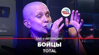 🅰️ Total - Бойцы (LIVE @ Авторадио)
