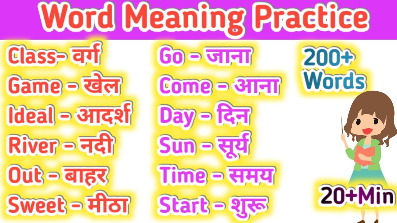 English in word meaning 50+ Old