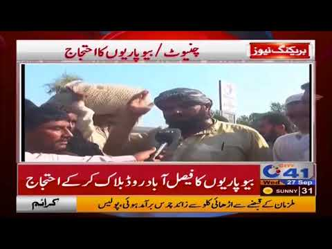 Livestock dealers protest in Chiniot