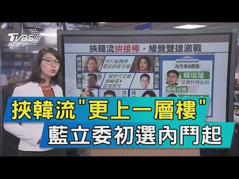 【說政治】挾韓流「更上一層樓」 藍立委初選內鬥起