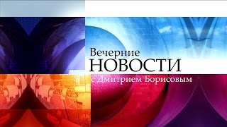 Вечерние новости с Дмитрием Борисовым (09.11.2015)