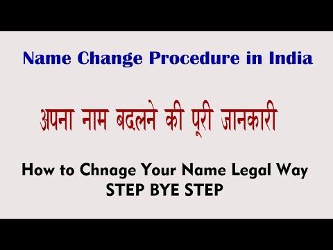 Name Change Procedure In India || नाम बदलने का