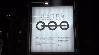 【鉄道博物館】大宮駅からニューシャトルに乗って鉄博へ向かう。(2019.10.27)