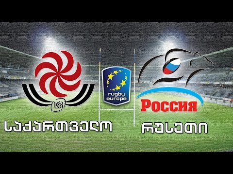 Rugby Europe. Georgia VS Russia LIVE