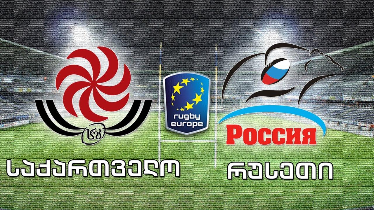რაგბი ევროპის ჩემპიონატი 2017 საქართველო  რუსეთი  Rugby Europe Georgia vs Russia