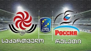 რაგბი ევროპის ჩემპიონატი 2017. საქართველო - რუსეთი / Rugby Europe. Georgia vs Russia