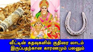 வீட்டின் கதவுகளில் குதிரை லாடம் இருப்பதற்கான காரணமும் பலனும் | Kuthirai Laadam|Britain Tamil Bhakthi