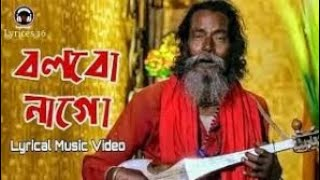 Baul Sukumar song bolbo na go ar kono din॥ #Ektara mucic ❤️❤️!!