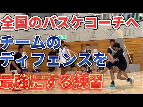 全国のバスケコーチの方へ。この練習を今すぐ取り入れましょう。