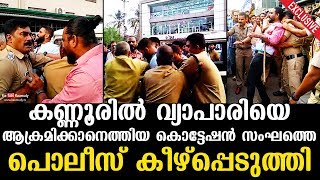 Police arrest 'Quotation gang' who came to attack Kannur businessman | Exclusive Visuals