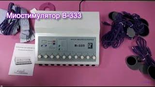 Мастер-класс по миостимуляции на аппарате B-333 | Заказать на Scopula.ru