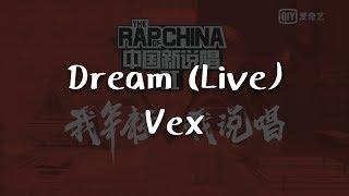 Vex《Dream (Live)》中國新說唱2019 第10期【無損音質歌詞Lyrics】