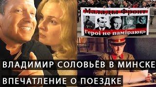 Владимир Соловьёв в Минске. Впечатление о поездке