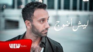 Munel Al-Maan - Lesh Athoj | منيل المعن - ليش اضوج
