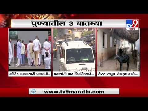 Pune | कोरोना काळात अनोखा प्रयोग, पुण्यात टेस्ट ट्यूब तंत्रज्ञानाने जन्मले म्हशीचे रेडकू -TV9