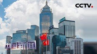 [中国新闻] 央视快评:尊重主流民意 维护香港安宁 | CCTV中文国际