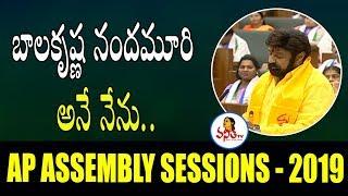 Nandamuri Balakrishna Takes Oath as MLA | AP Assembly Sessions 2019 | Vanitha TV