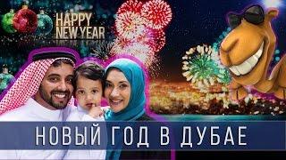 видео В ОАЭ на Новый Год