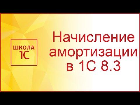 Учёт спецодежды в ПП 1С Бухгалтерия предприятия 8 ред30