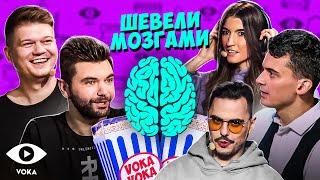 Шевели Мозгами 5 выпуск | лучшее киноVOKAVOKA show
