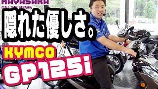 【KYMCO GP125i】細かい気配りとストップ&ゴーが特技!ホンマカチョーがレビュー。(バイク/ハヤサカサイクル/原付/スクーター/125cc)