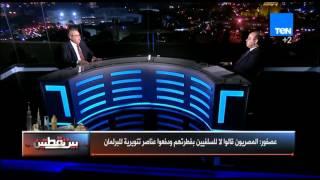 بين نقطتين | Bein No2tetin - حلقة الجمعة 11-12-2015 الإعلامي عبد اللطيف المناوي مع د/ جابر عصفور
