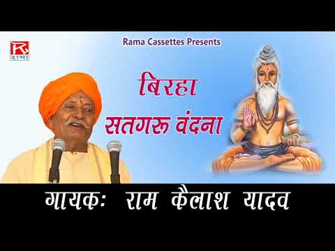 Sat Guru Vandana  Bhojpuri Birha Stage Program Sung By Ram Kailash Yadav