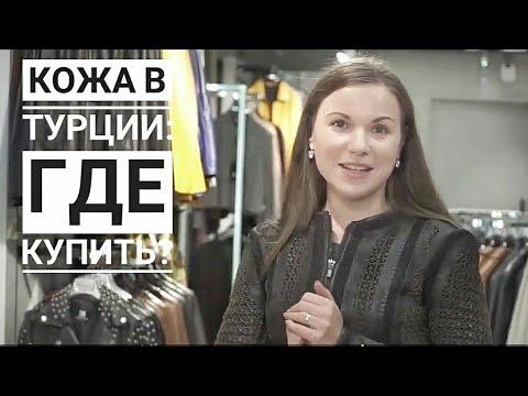 Кожа в Турции: Где Купить и Как Добраться? Кожаные Куртки и Дубленки в магазине кожи в Стамбуле 2019