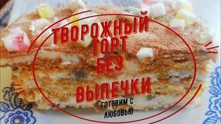 Творожный торт из печенья без выпечки!