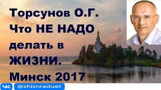 Торсунов О.Г. Что НЕ НАДО делать в  ЖИЗНИ. Минск 2017