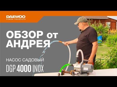 Насос поверхностный Daewoo DGP 4000 inox