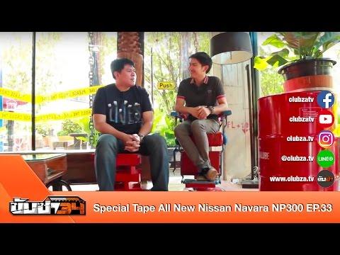 ขับซ่า 34 : Special Tape EP.33 All New Nissan Navara NP300 : by #ทีมขับซ่า (Part01)