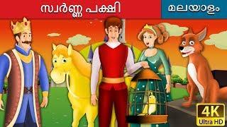 ေရႊေရာင္ငွက္ကေလး | The Golden Bird Story in Myanmar | Myanmar Fairy Tales