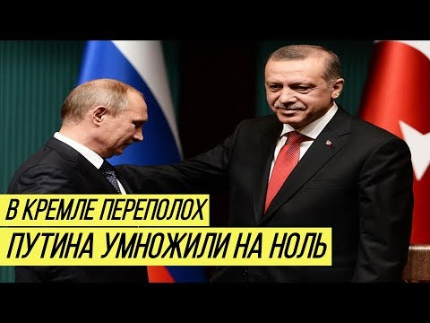 "Эрдоган нанёс удар по ""Газпрому"": ""Турецкий поток"" бесполезен, Анкара шантажирует Кремль"
