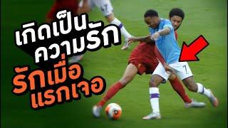 ฟุตบอลแร็พ | แมนเชสเตอร์ ซิตี้ 4-0 ลิเวอร์พูล | ไฮไลท์พรีเมียร์ลีก 2019/2020
