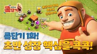 콬단기 1화 : 초반 성장 핵심을 콬콬!