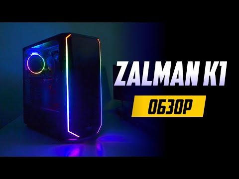 RGB, стекло и тряпочка. Всё о Zalman K1