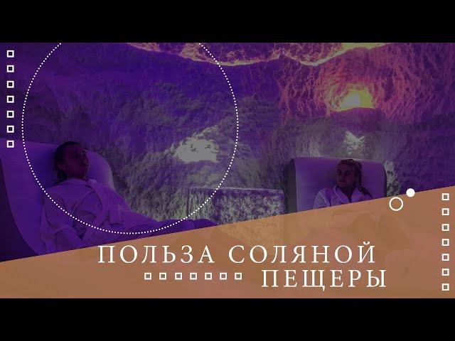 ✅ Почему полезно ходит в соляную пещеру? Ответ врача🌡Все о соляной пещере, сауне и бане ⚜⚜⚜