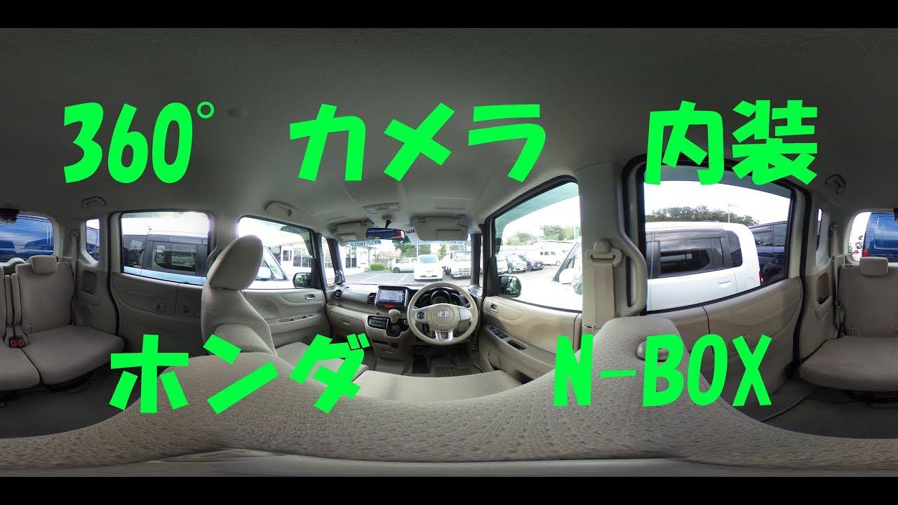 【360°】 ホンダ N-BOX 内装