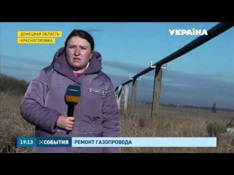 У жителей Красногоровки и Марьинки появилась надежда, что перебитый газопровод починят