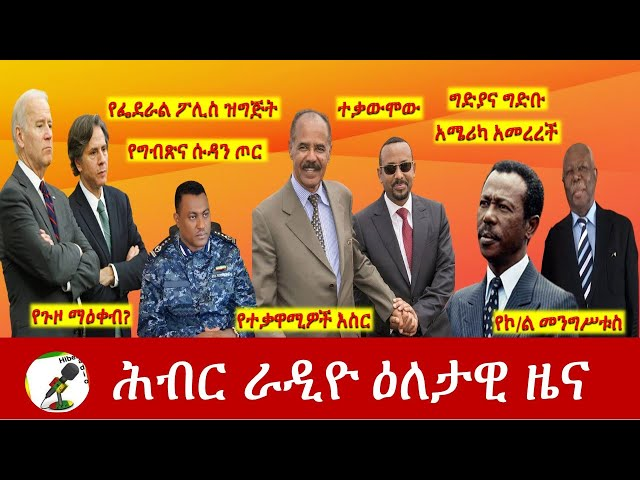 Hiber Radio Daily Ethiopia News May 21, 2021| ሕብር ራዲዮ ዕለታዊ ዜና  | Ethiopia